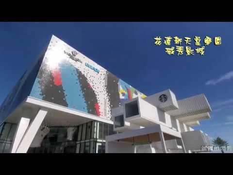 花蓮新天堂樂園-威秀影城 12/26開幕-擁有亞洲第一座全雷射RGB放映系統與全台首套IMAX雷射4K放映系統。介紹購票&內部介紹 貨櫃星巴克