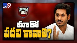 Political Mirchi: YSRCP Members Wait For Remaining Nominat..
