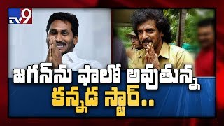 Upendra inspired by YS Jagan: Demands jobs for locals of K..