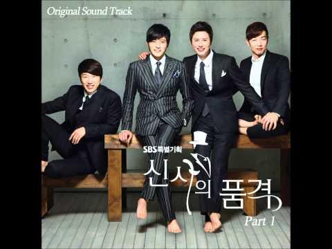 김태우- High High (신사의 품격 OST Part 1)