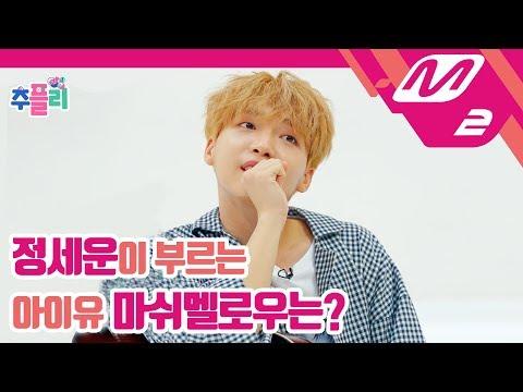 [추플리] 정세운(Jeong SeWoon)의 아이유, 엄정화, 박진영, Ke$ha 커버! (ENG SUB)
