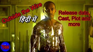 Outside the Wire Release date, Cast, Plot and more in Hindi