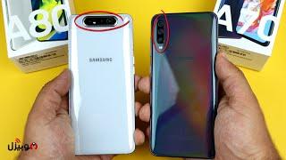 Samsung A80 Review | اغرب كاميرا جربتها ! -