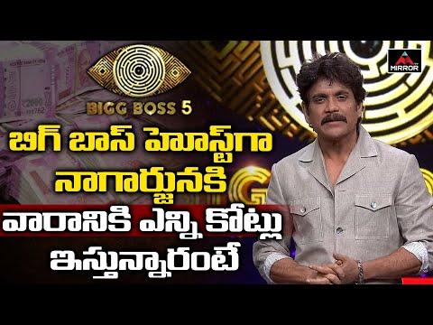 Akkineni Nagarjuna to get high remuneration for Bigg Boss 5 Telugu!!
