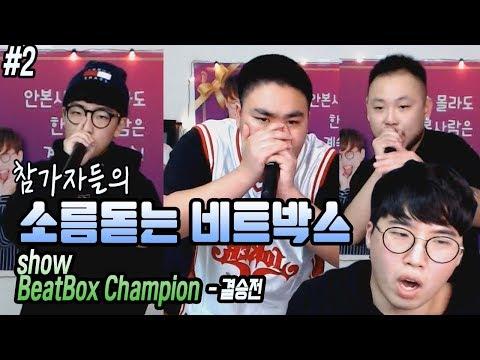 쇼비챔 결승전! 참가자들의 소름돋는 비트박스!!