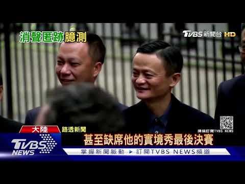 馬雲消失2個月 陸評論:阿里不倒.經濟不好|TVBS新聞