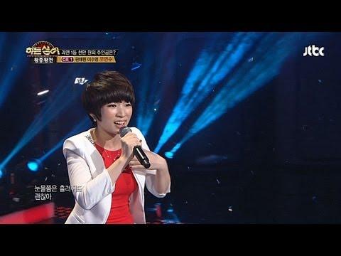 이수영 'Grace' 판매원 이수영 우연수! - 히든싱어 17회
