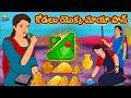 కోడలు యొక్క మాయా పాన్ | Telugu Stories | Telugu Kathalu | Stories in Telugu | Telugu Moral Stories