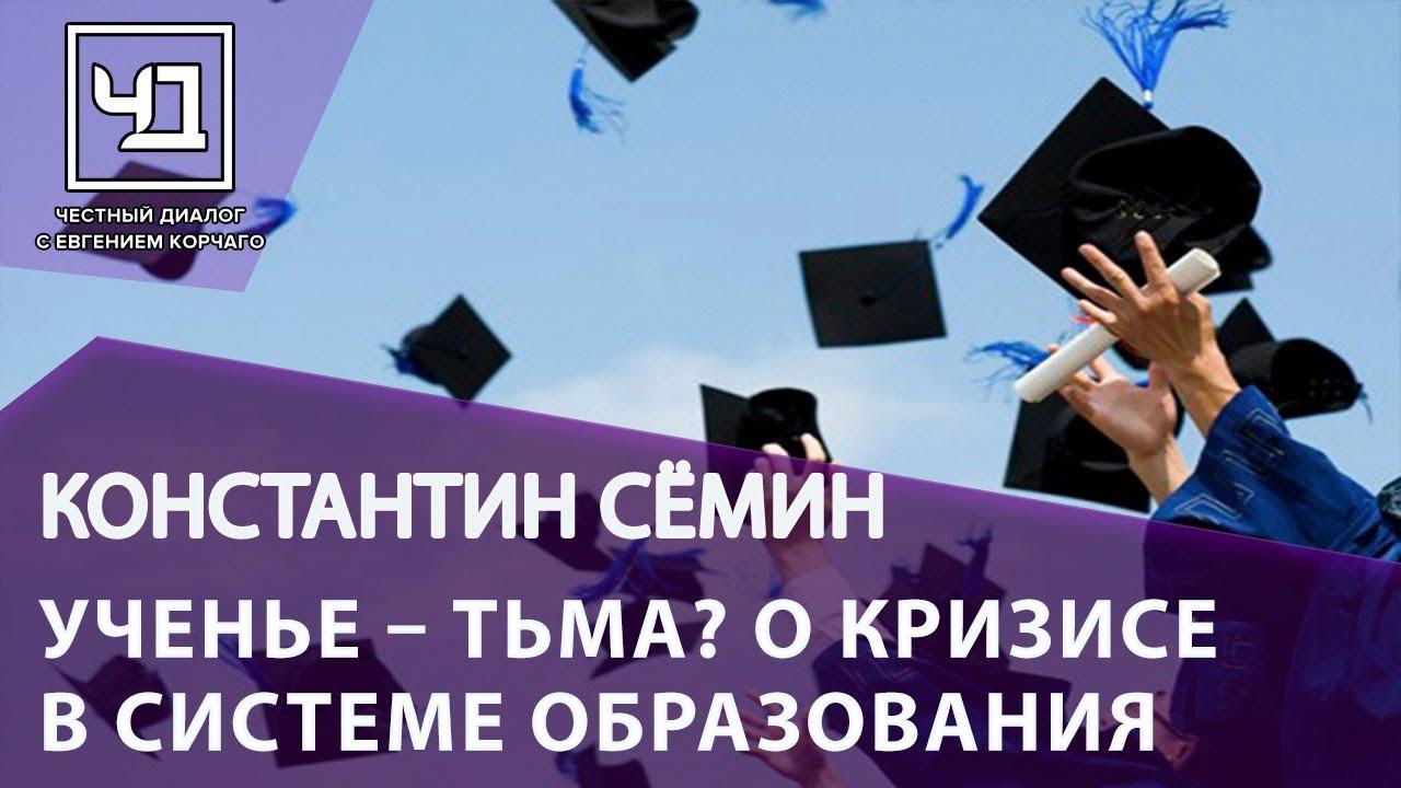 Константин Сёмин. О кризисе в системе образования