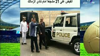 القبض علي 21 مشجعا أمام نادي الزمالك     -