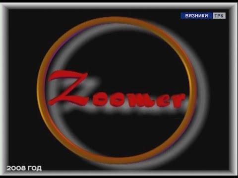 """""""Zoomer"""". Передача 2008г. (2)"""