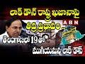 లాక్ డౌన్ రాష్ట్ర ఖజానాపై  తీవ్ర ప్రభావం || Telangana Govt Planning to Impose Night Curfew? || ABN