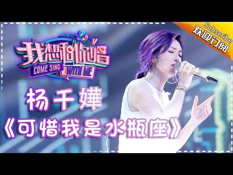 【单曲欣赏】《我想和你唱2》20170603 第6期:杨千嬅《可惜我是水瓶座》Come Sing With Me S02EP.6【我是歌手官方频道】
