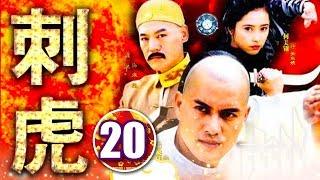 Phim Hay 2019   Thích Hổ - Tập 20   Phim Bộ Kiếm Hiệp Trung Quốc Mới Nhất 2019 - Thuyết Minh
