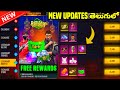 Free Fire New Updates In Telugu || Legacy Incubator returns confirmed 🔥 || Magic Cube New Bundels