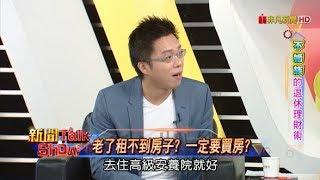 新聞Talk Show 不婚族的退休理財術 88-3