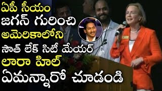 South Lake City Mayor Laura Hill about AP CM YS Jagan in D..