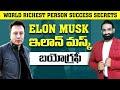 Elon Musk Biography ||Best Motivational speech in telugu || Br Shafi