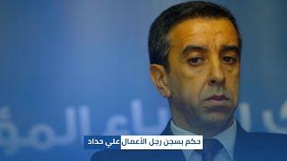 الجزائر.. حكم بسجن رجل الأعمال علي حداد     -