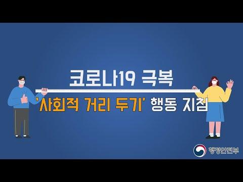 [행안부] 코로나19 극복 '사회적 거리 두기' 행동 지침