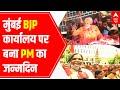 PM Modi Birthday: Grand celebration at Mumbais BJP office   Ground Report