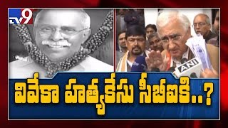 YS Viveka Murder Case: SIT to CBI?..