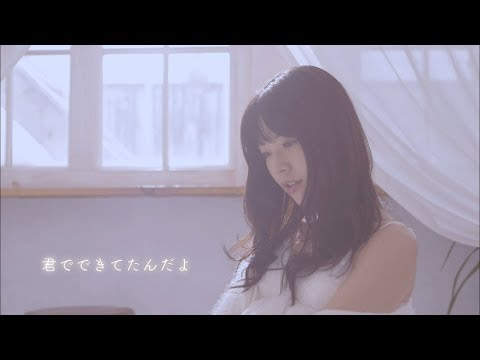 平林純「幸せになりたくない」Music Video