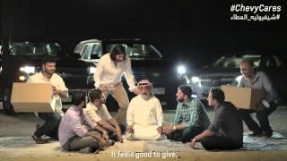 كن جزءاً من العطاء خلال رمضان مع شيفروليه العطاء 1     -
