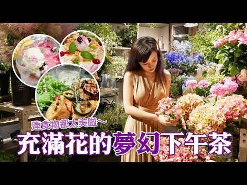 [ 東京自由行 ]超夢幻甜點咖啡廳,在花店裡約會下午茶吧