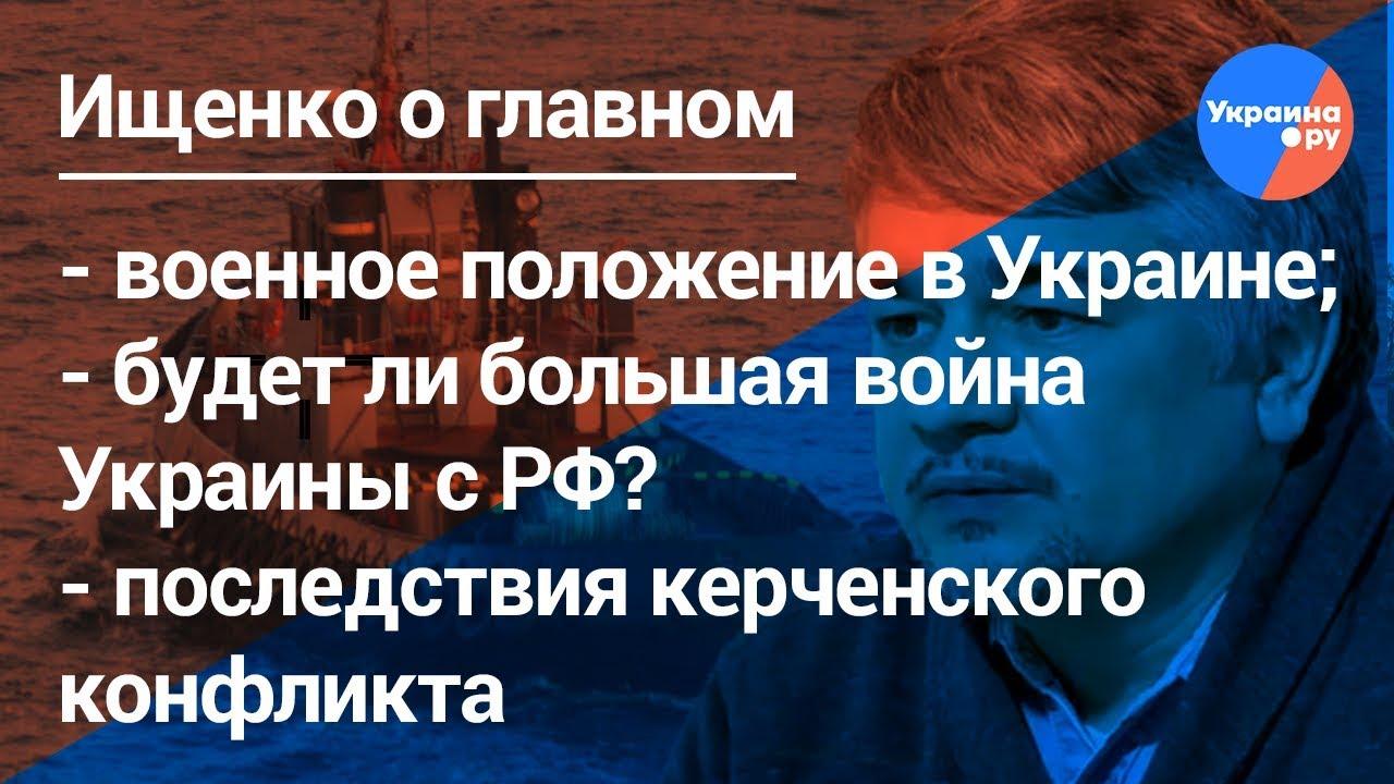 Ищенко: военное положение на Украине, Азовский кризис, война Украины и России