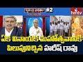 Debate On Harish Rao One Village, One Ganesh Concept | Swatantra Bhartam#2 | hmtv Telugu News