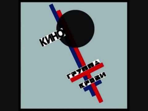Kino - Gruppa Krovi (DJ Vini & DJ Koreec remix)