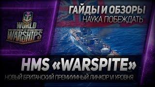 Гайды и обзоры #19: Тестируем HMS Warspite. Новый британский премиумный линкор VI уровня