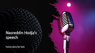 Nasreddin Hodja's speech /Funny story for kids