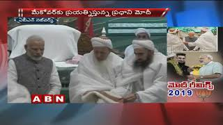 PM Modi hails Bohra Muslims in Madhya Pradesh | Religion politics to win 2019 elections ? - YouTube