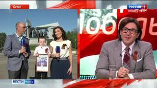 Самый юный участник торжественной трансляции из Омска в прямом эфире телеканала Россия-1 поздравил ветеранов с Днем Победы
