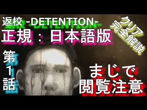 【最新作】日本語で返ってきた台湾ホラー【返校 -DETENTION-】#1