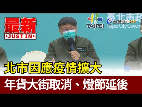 疫情擴大  柯P宣布年貨大街取消台北燈節延後【最新快訊】