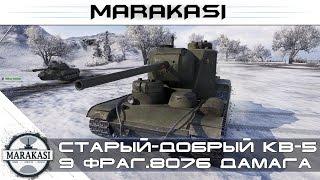 Старый-добрый КВ-5 (9 фрагов 8076 дамага)