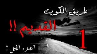 قصص جن : ( طريق الكويت القديم ) .. الجزء الأول !     -