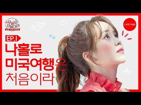 (Eng Sub) 스무 살 김소현, 나홀로 미국여행은 처음이라 [스무살은 처음이라] EP.1