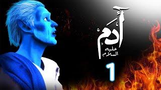 مسلسل ادم عليه السلام   الحلقة 1   رمضان 2021   Adam Series