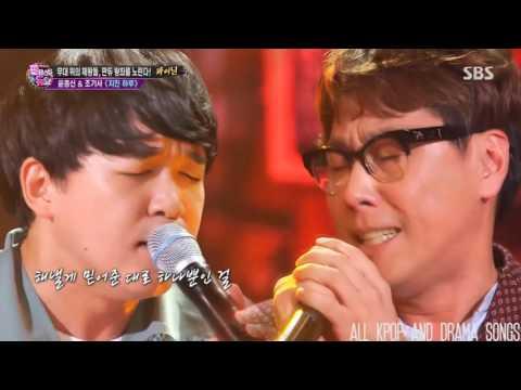 윤종신·조기사, 청춘 달래는 따뜻한 위로 '지친 하루' Fantastic Duo (Full Performance)