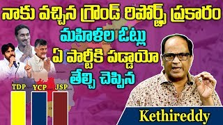 Kethireddy relates AP Elections 2019 with 3 PK's- Intervie..