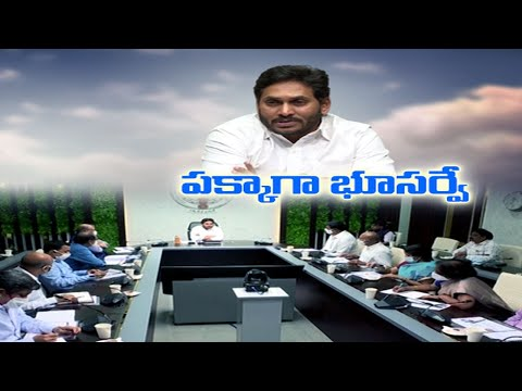 CM Jagan directs officials to complete land survey by June 2023