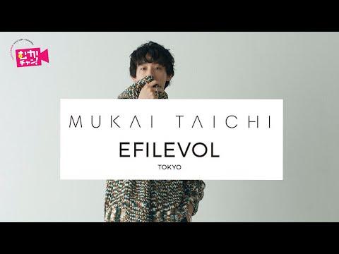 TAICHI MUKAI × EFILEVOL コラボ 第二弾決定!!