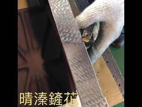 CNC Scraping 工具機 鏟花 剷花 刮花 摺花工具機 鏟花 剷花 刮花 摺花 キサゲ  晴溱