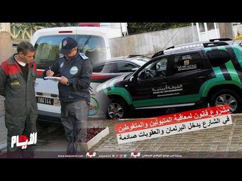 مشروع قانون لمعاقبة المتبولين والمتغوطين في الشارع يدخل البرلمان والعقوبات صادمة