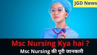 Nurse kaise bane Videos - Playxem com