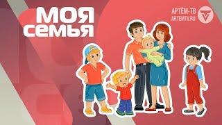 Моя семья (cемья Реутовых)